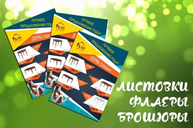 листовки, флаеры, брошюры 1 - kwork.ru