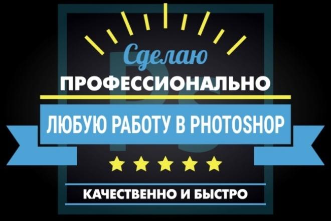 Любая работа в Photoshop на профессиональном уровне 1 - kwork.ru