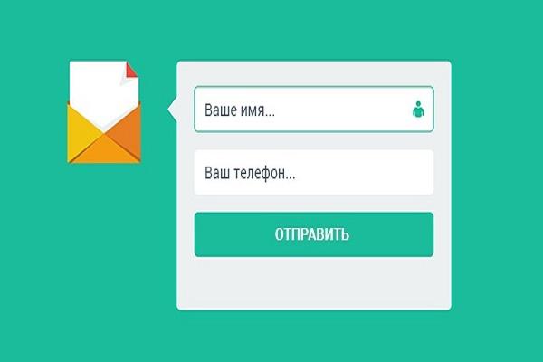 Форма обратной связи 1 - kwork.ru