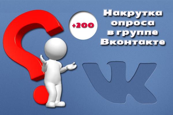 Накрутка опроса (200 голосов) 1 - kwork.ru