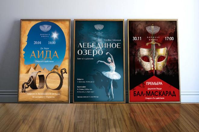 Разработаю макет афиши, плаката для ночных клубов, театров 1 - kwork.ru