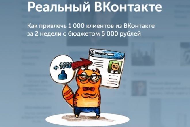 Запись онлайн-курса Реальный ВКонтакте от Бизнес Молодости (2016) 1 - kwork.ru