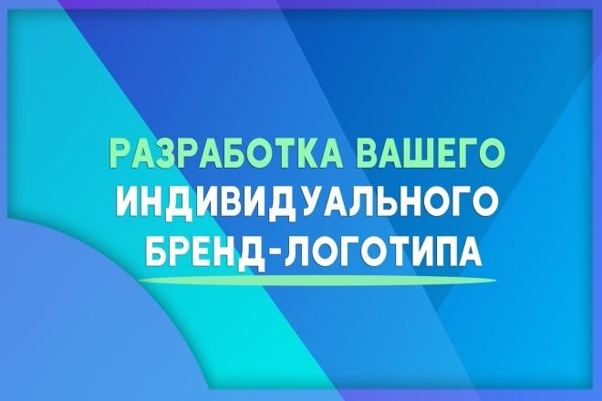 Дизайн логотипа с нуля. Не беспокоя заказчика 1 - kwork.ru