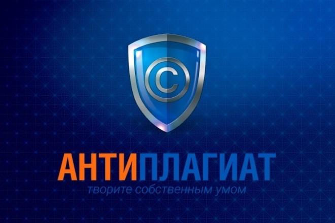 проверка сайта на наличие копий и действия по их удалению 1 - kwork.ru