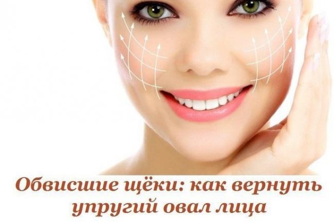 Как убрать обвисшие щёчки 1 - kwork.ru