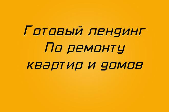 Готовый лендинг По ремонту квартир и домов 1 - kwork.ru