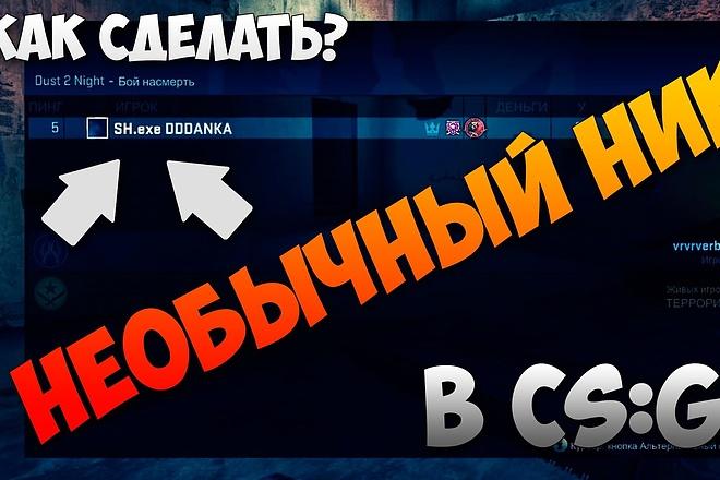 Создам ник для канала на ютуб, для игры 1 - kwork.ru