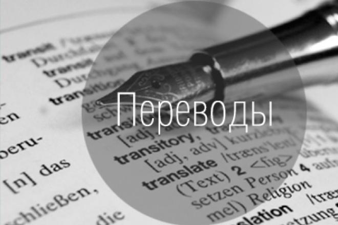 Переведу ТекстПереводы<br>Я являюсь одним из нескольких переводчиков воистину настоящим и готов перевести текст 2000 символов за 500 руб.<br>