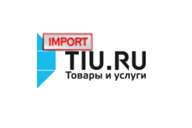 Сделаю импорт товаров в tiu.ruНаполнение контентом<br>Предлагаю услуги по импорту товаров в магазин на площадке TIU.ru. Вы предоставляете или свои прайс-листы для импорта товаров, или указываете источник, откуда спарсить (скопировать) товары. В TIU импортируются абсолютно все данные, что есть на сайте-доноре: картинки, название, категории и подкатегории (сохраняется структура каталога), описание, цена, характеристики, ключевые слова (если их нету, я генерирую сам).<br>
