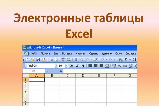 Таблицы любой сложностиПерсональный помощник<br>Создание и редактирование таблиц любой сложности по вашему желанию. В срок и качественно. Готова активно сотрудничать с клиентом.<br>