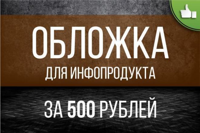 Создам дизайн 3D обложки для инфопродукта DVD или книги 1 - kwork.ru