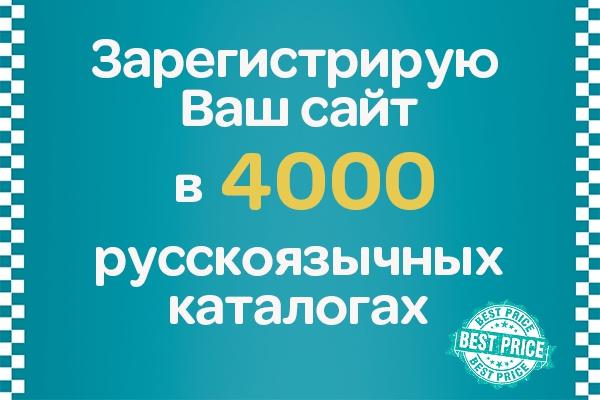 Зарегистрирую Ваш сайт в 4000 русскоязычных каталогах 1 - kwork.ru