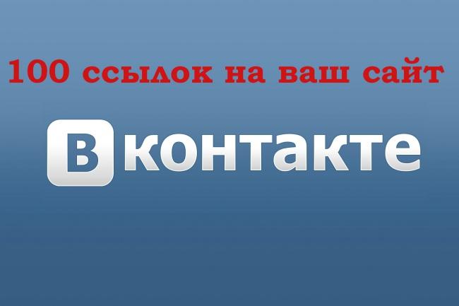 Поставлю ссылки на ваш сайт 1 - kwork.ru