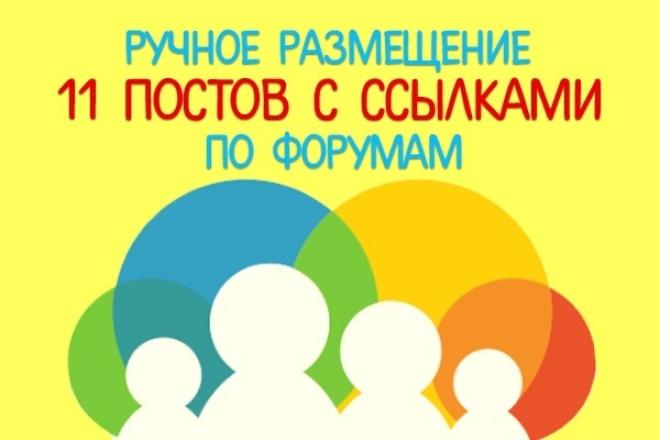 Сделаю ручное размещение 11 постов с ссылками по форумам 1 - kwork.ru