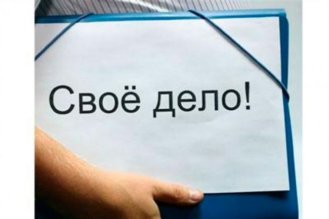 Зарегистрирую ИП 1 - kwork.ru
