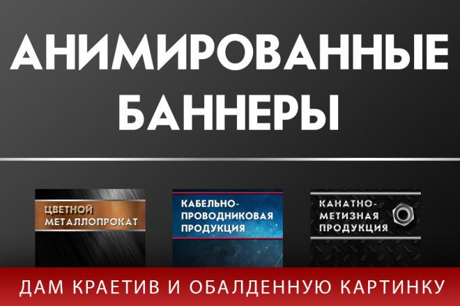 Анимированный баннер. РСЯ и любая реклама. Креатив + хорошая картинка 1 - kwork.ru