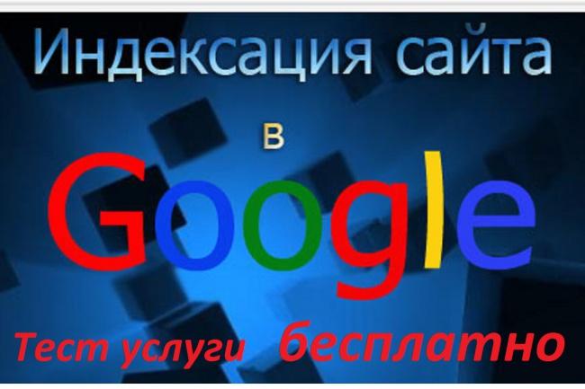 Ускорение индексации в google 1 - kwork.ru
