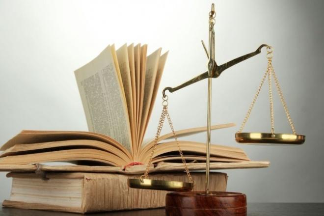 Грамотная юридическая консультация 1 - kwork.ru