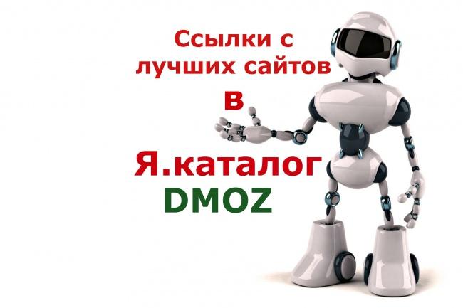 20+ мощнейших ссылок с ТИЦ>800 в ЯК и DMOZ 1 - kwork.ru
