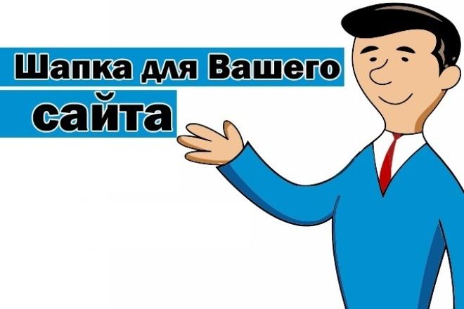 Разработаю шапку для вашего сайта 1 - kwork.ru