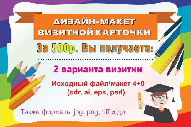 макет дизайн визитки 1 - kwork.ru