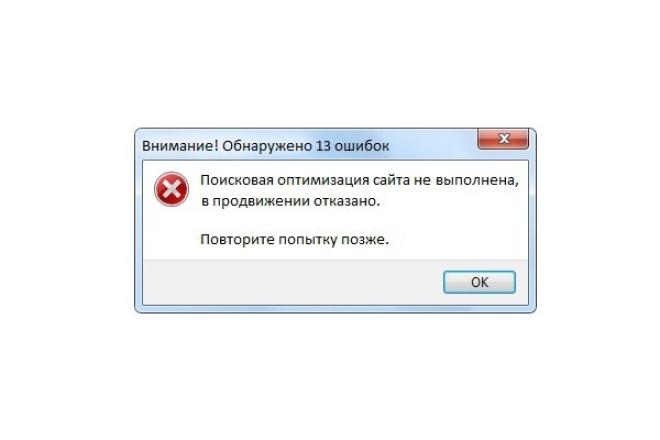 Внутренняя оптимизация. Исправление найденных ошибок в мета теге Title 1 - kwork.ru
