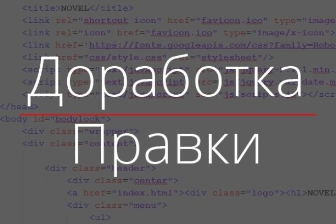 Доработка сайта без CMSДоработка сайтов<br>доработка любого сайта не работающего на CMS возможно внесение как мелких правок так и верстка новых блоков и страниц, а также написание js, php скриптов. Адаптивная и резиновая верстка также возможна.<br>