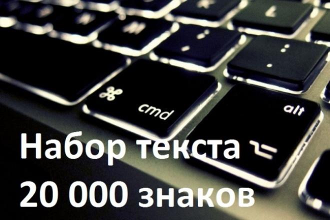Наберу  текст 20 000 знаков 1 - kwork.ru
