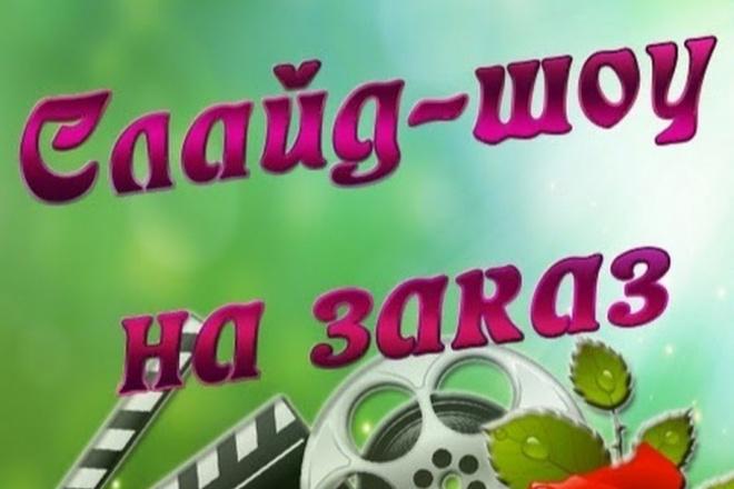 Сделаю видеопоздравление, слайд-шоу на любой праздник 1 - kwork.ru