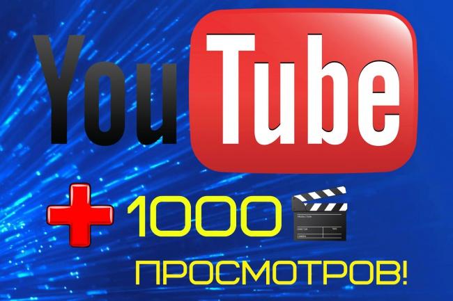 1000 просмотров под видеоПродвижение в социальных сетях<br>Сделаю вам 1000 просмотров под видео. Только реальные люди, никаких фейков. Один просмотр, одни человек. Ваш ролик посмотрит 1000 реальных людей! Смотрите ещё моё дополнительное задание.<br>