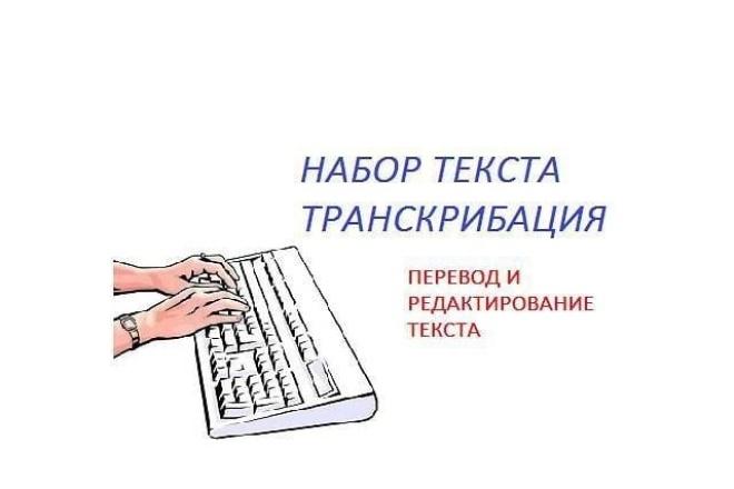 Сделаю транскрибациюНабор текста<br>Сделаю транскрибацию из аудио в текст. Выполню быстро и качественно. От вас нужна аудио-версия текста или ссылка для скачивания.<br>