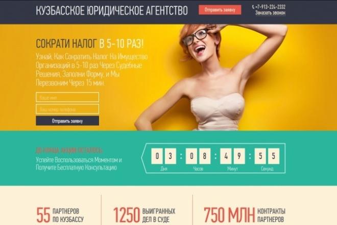 сделаю лендинг, сайт-визитка 1 - kwork.ru