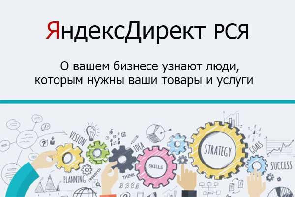 Настройка РСЯ поведенческий или тематический таргетинг 1 - kwork.ru