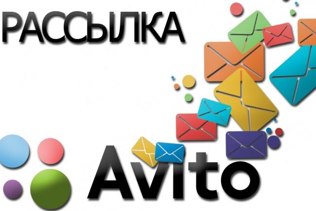 Рассылка сообщений целевым клиентам на Авито 1 - kwork.ru