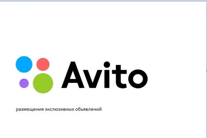 Ваше объявление на авито ,составлю правильный текст , информативноДоски объявлений<br>Составлю продающее объявление и размещаю на Авито ,Продающий текст, заголовок, Активно сам пользуюсь. без предоплат , результат. В любое время сможете обратиться , проконсультирую и расскажу как правильно использовать рекламу на Авито.<br>