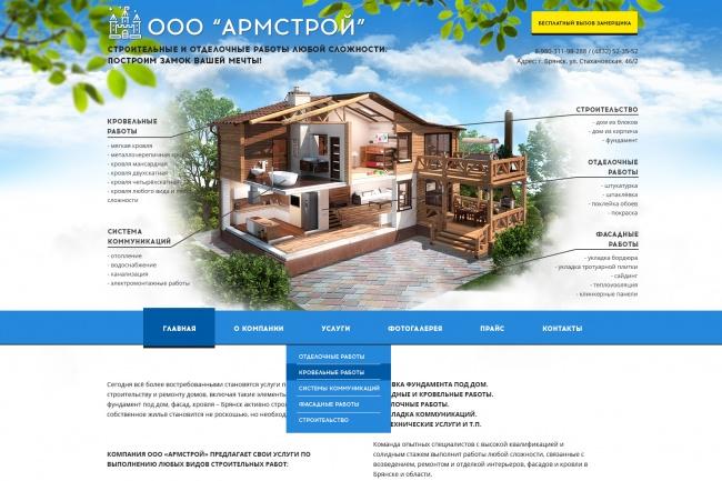 Создам шапку сайта или 1 блок для лендинга 1 - kwork.ru