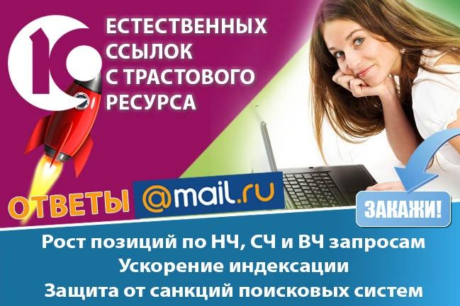 10 естественных крауд ссылок с ответы. mail. ru 1 - kwork.ru