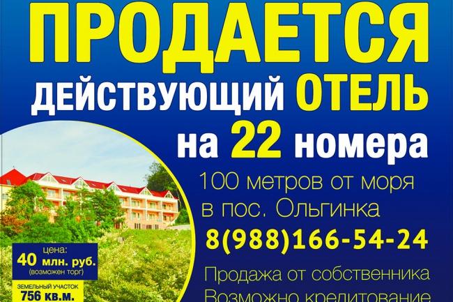Дизайн рекламных макетов для прессы и билбордов 1 - kwork.ru