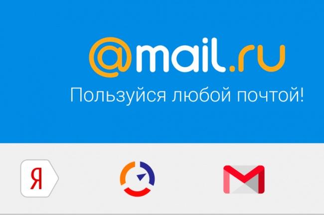 Настройка почты для доменаАдминистрирование и настройка<br>Настрою почту вида ваше_имя@вашдомен.ru К вашему домену будет подключена на выбор одна из популярных почтовых служб: бесплатные - yandex.ru, mail.ru платные - protonmail.com (Швейцария - от 5 долларов в месяц за 5 адресов), gmail.com - от 5 долларов в месяц за пользователя. Услуги платной почтовой службы оплачиваются дополнительно напрямую на сайтах этих служб. Создам до 10 адресов по вашему списку. Будет предоставлена видео-инструкция по созданию адресов.<br>