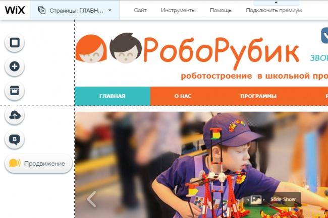 Сайт на wixСайт под ключ<br>Сделаю сайт -(1 страница) из бесплатных опций редактора wix и бесплатных опций дополнительных для wix редакторов. Сайт размещается на бесплатном хостинге wix. В кворк не входит: собственный хост, свое доменное имя, дополнительные платные опции редактора wix. Пример работы за 2500 рублей и за 3 дня - http://roborubik.wix.com/roborubik<br>