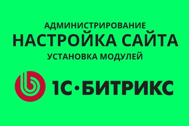 Администрирование 1С битрикс 1 - kwork.ru