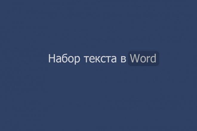 Набор текста в Word 1 - kwork.ru