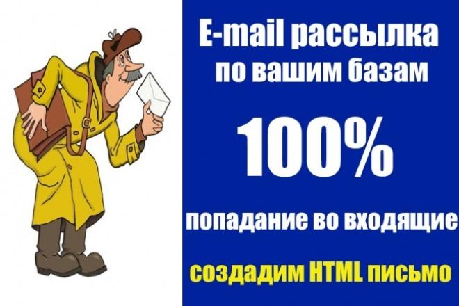 Качественная E-mail рассылка 1 - kwork.ru