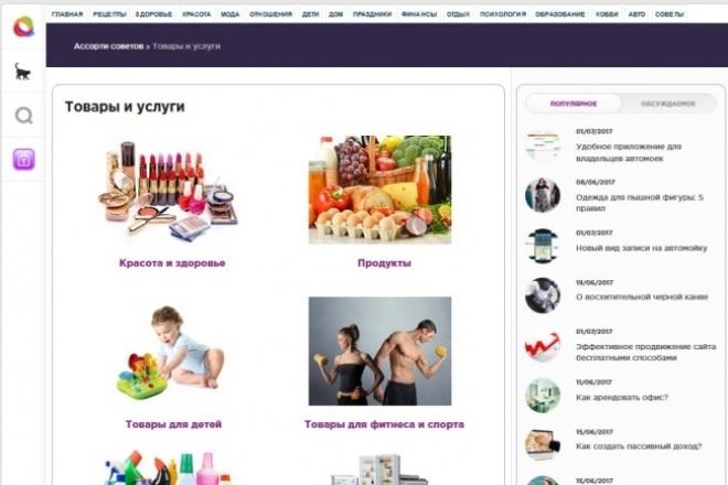 Рекламирую товары и услуги на качественном сайтеРеклама и PR<br>Есть качественный сайт с разделом http://assorti-sovetov.ru/tovary-i-uslugi.html, на котором можно размещать различные товары и услуги. У Вас есть отличная возможность раскрутить свой товар. Я размещу картинку товара, напишу обзор, в котором будут содержаться все достоинства и характеристики. Какая от этого польза? 1) Вы повысите продажи за счет того, что на товар обратят внимание. 2) Товары останутся навсегда, а значит, ежедневно будут приводить к вам покупателей. 3) Размещу также и ссылку на покупку, по которой будет переход на Ваш сайт. 4) В этот кворк входят 5 товаров. 5) Эффективное продвижение. Если нет раздела, который вас интересует, сделаю, создам новые категории.<br>