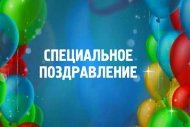 Пишу оригинальные поздравления на ваш вкус 1 - kwork.ru