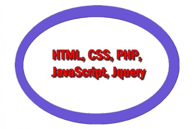Напишу скрипт html, CSS, PHP, Javascript, JqueryСкрипты<br>Напишу скрипт с нуля для заказчика. (Просто скрипт, Работа c базой MySQL, работа с файлами, счетчики, таймеры, ajax запросы к MySQL, динамические меню и многое другое).<br>
