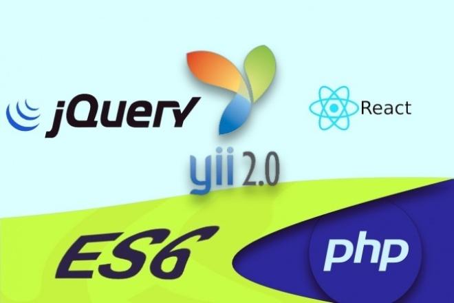 Доработаю сайт  jQuery, php, yii2, React, JS ,ES6 1 - kwork.ru