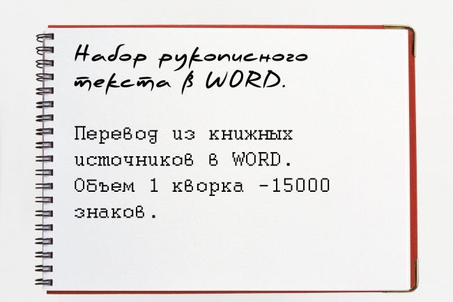 Набор текста, конвертация 1 - kwork.ru