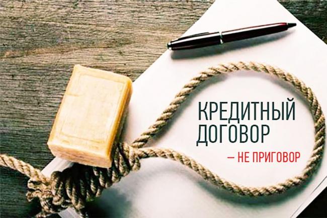 помогу снизить штрафные санкции по кредиту 1 - kwork.ru
