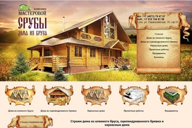 научу делать продающий сайт 1 - kwork.ru